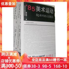 85美术运动高名潞广西师范大学出版社9787563370665