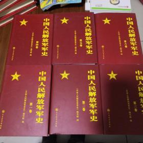 中国人民解放军军史,第一卷,第二卷,第三卷,第四卷,第五卷,第六卷,全六册