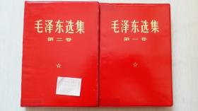 1968年北京版《毛泽东选集》(红塑料皮,金字,品好,95品)
