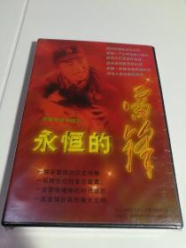 DVD光盘:永恒的雷锋 四集电视专题片,一副学雷锋的历史画卷