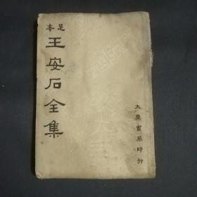 《足本王安石全集》(第五册)
