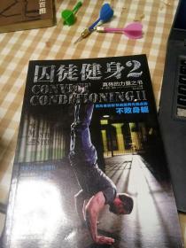 囚徒健身2 真格的力量之书