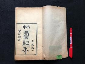 《竹书纪年》光绪甲午年,线装老书