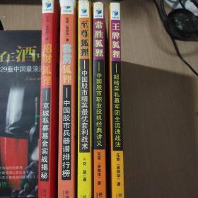 招财狐狸+常胜狐狸+霹雳狐狸+至尊狐狸+王牌狐狸+猎庄狐狸(共六册合售)