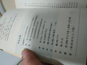 开元占经(上下)