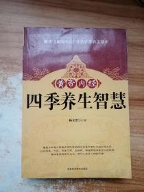 正版 黄帝内经:四季养生智慧