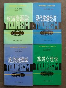 旅游资源学,旅游心理学,旅游地理学,现代旅游经济  4本合售