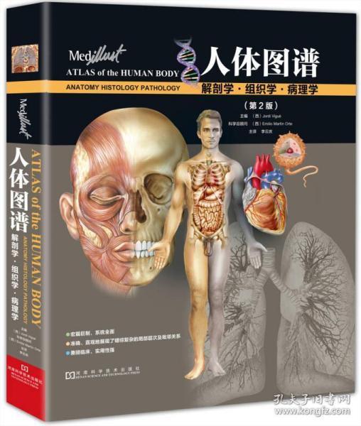 人体图谱:解剖学·组织学·病理学(第2版)