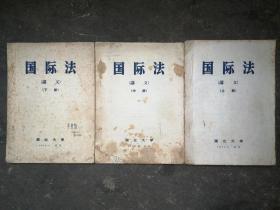 国际法 讲义 上中下册  3本合售   59年