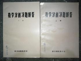 数学分析习题解答 上下册 2本合售