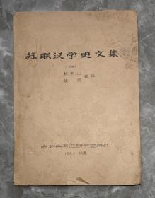 苏联汉学史文集(一)