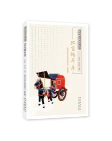 北京绒布唐