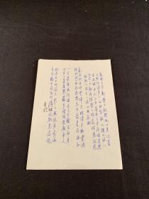 叶嘉莹先生诗词墨迹