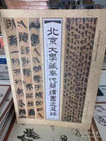 北京大学藏秦代简牍书迹选粹