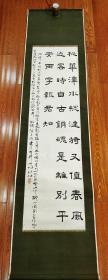 民国时期山西大学教授陈昌儁五尺对开书法条屏