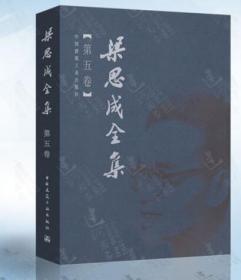 正版现货 梁思成全集(第五卷)(精装) 中国建筑工业出版社 9787112044290