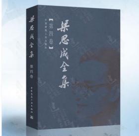 正版现货 梁思成全集(第四卷)(精装) 中国建筑工业出版社 9787112044283