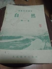高级小学课本:自然(第一册)高级小学五年级第一学期适用1958