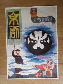 老电影海报:纪录片《京剧》(中央新闻记录电影制片厂摄制,二开)