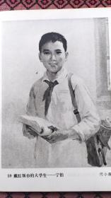 画页(印刷品)--人物画--一丝不苟(水粉·廖国宁),戴红领巾的大学生宁铂(何小薇)500
