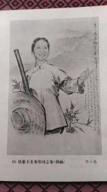画页(印刷品)--人物画----古代天文学家(油画·柴海利),民歌手(国画·郑小焰)500