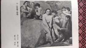 画页(印刷品)--人物画--建筑家杨廷玉(油画,冯健亲),山姑娘(油画·李大云,盛二龙)500