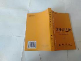 情报学进展:2008-2009年度评论(第8卷)
