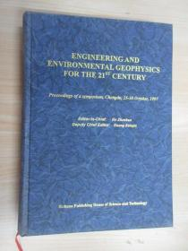 面向21世纪的工程与环境地球物理ENGINEERING AND ENVIRONMENTAL GEOPHYSICS FOR THE 21ST CENTURY  精装
