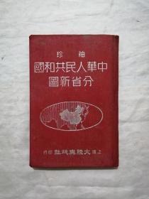 《中华人民共和国分省新图》,有平原省等早已撤消的省份。1951年大陆舆地学社出版,此版地图绘制非常精细,大图周边有很多小图。
