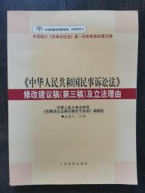 《中华人民共和国民事诉讼法》修改建议稿(第三稿)及立法理由