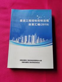 建设工程招标投标法规政策汇编 (2019)