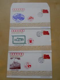 1989年【渡江战役四十周年纪念封】3枚