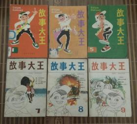 1983年故事大王1、4、5,1984年故事大王7、8、9(六本合售)(品相非常差,多破损,有的破损粘着透明胶,有污迹、涂鸦、黄斑、斑点,不缺页)(不议价、不包邮、不退不换)