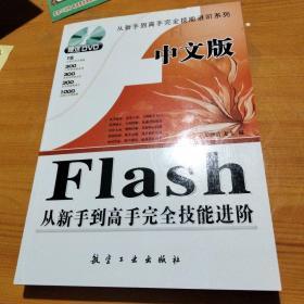 中文版Flash从新手到高手完全技能进阶(附光盘)