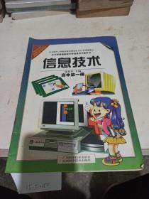 信息技术  高中第1册。