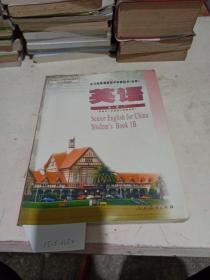 全日制普通高级中学教科书必修  英语 第一册。下
