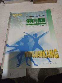 全日制普通高级中学教科书必修  体育与健康  第一册。