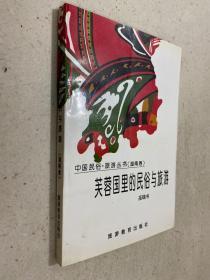 中国民俗.旅游丛书:芙蓉国里的民俗与旅游(湖南卷)