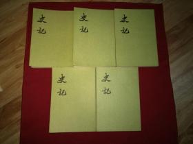 中华书局【史记】全套10册,大32开本,书影如一详见描述