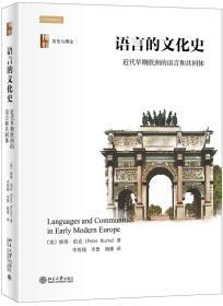 语言的文化史:近代早期欧洲的语言和共同体