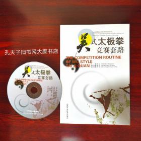 《太极拳竞赛套路.中英对照学练指导丛书:吴式太极拳竞赛套路》配光盘