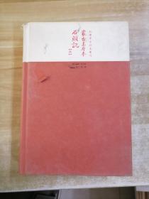 蒙古王府本石头记