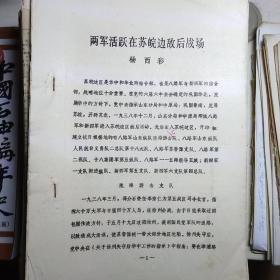 两军活跃在苏皖边敌后战场