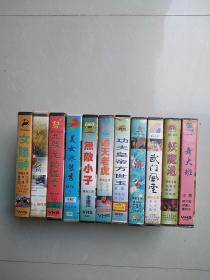 九十年代 录像带11盒合售