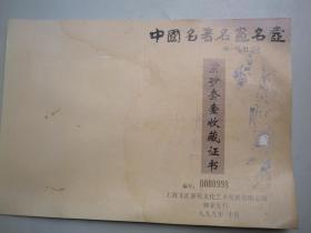中国名著名画名壶《紫砂套壶收藏证书》·刘旦宅,顾炳新,赵宏本,戴敦邦四位名章