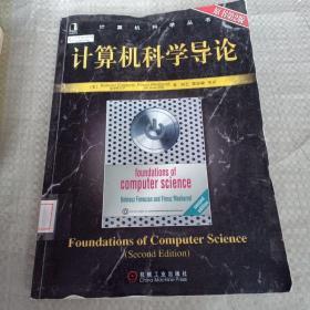 计算机科学导论(馆藏)