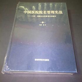 中国医院院长管理实践–138位一线院长经典管理实例解析