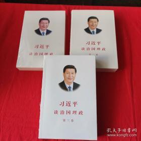 习近平谈治国理政第一卷第二卷第三卷