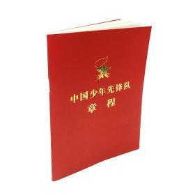 中国少年先锋队章程新版