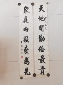 民国王德全对联~广东茂名电白人